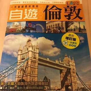 自遊倫敦新書增訂版~內附英語實用字卡,一本便利帶著走