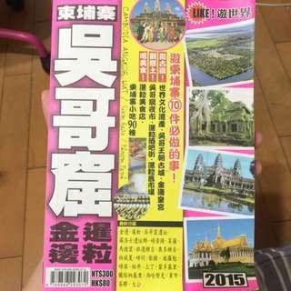 旅遊書 吳哥窟 柬浦寨 金邊