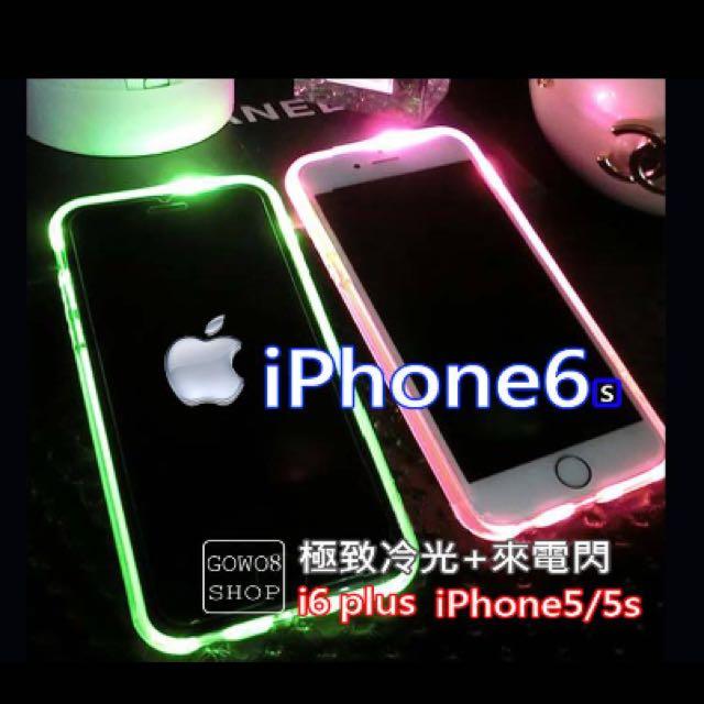 【現貨】獨家專利正版 iPhone 極致 冷光來電閃爍 保護殼