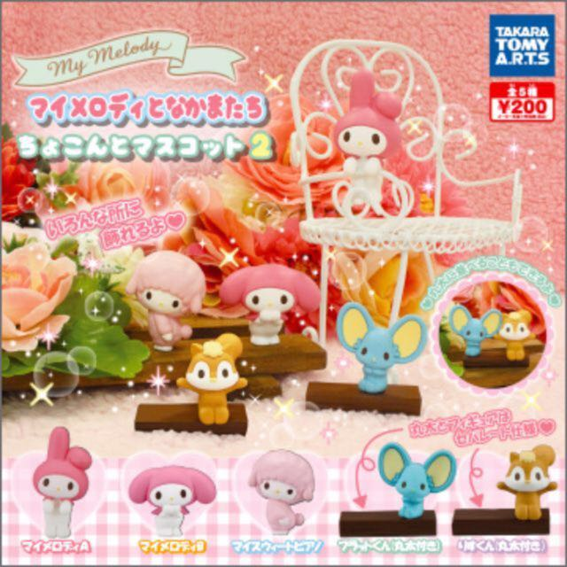 My Melody And Friends Mascots