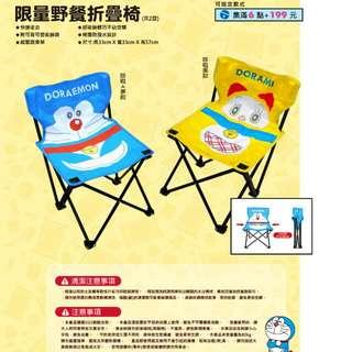 徵 7-11哆啦A夢野餐折疊椅