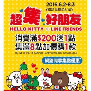 收收收💕屈臣氏點數 Hello Kitty x Line