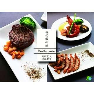 """【高雄】新悅鐵板燒-精緻""""雙人""""海陸套餐"""