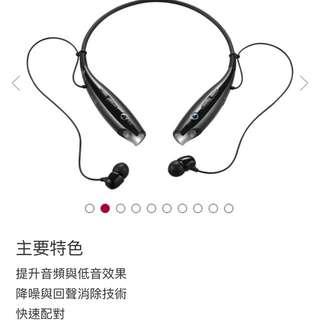 LG HBS-730藍芽耳機