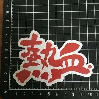 【PVC防水貼紙】熱血