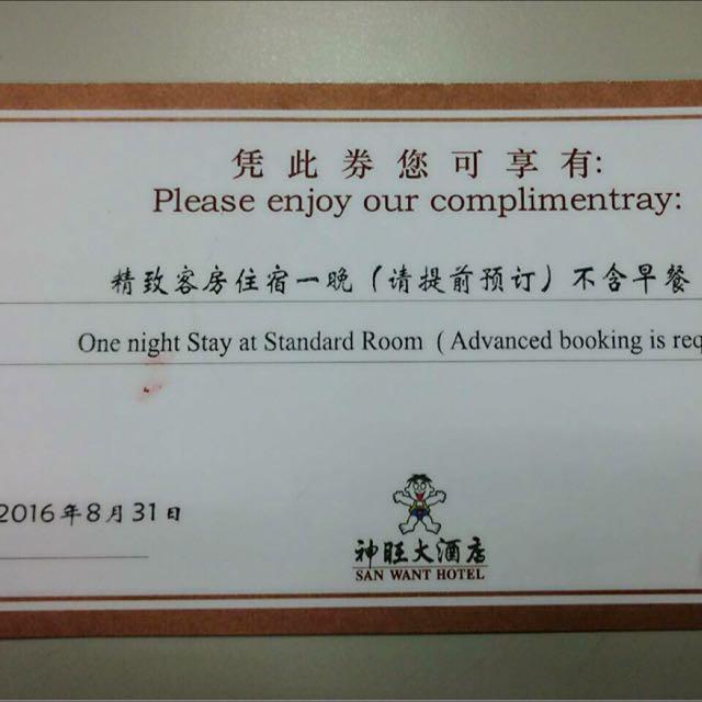 降!上海神旺大酒店住宿券