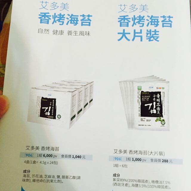 艾多美-海苔&拉麵&咖啡