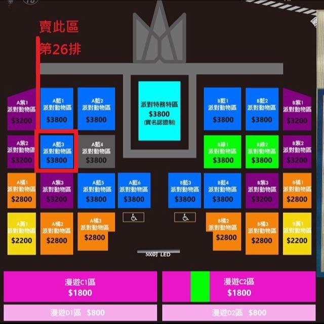 五月天 JUST ROCK IT 2016 就是演唱會 台北站
