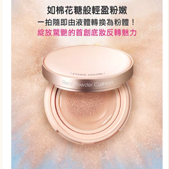 Etude House🎀氣墊蜜粉spf50+pa+++