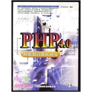☆★全新附光碟【PHP 4.0動態網頁徹底研究】★☆