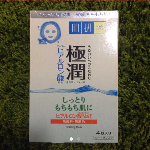 Brand new-4 sheet Hada lobo hydrating mask