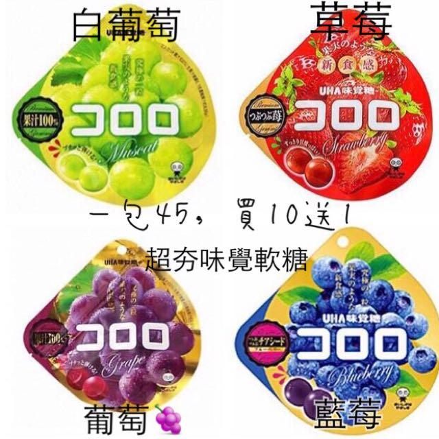 日本🇯🇵UHA 味覺糖 四種口味 冰過更好吃喲