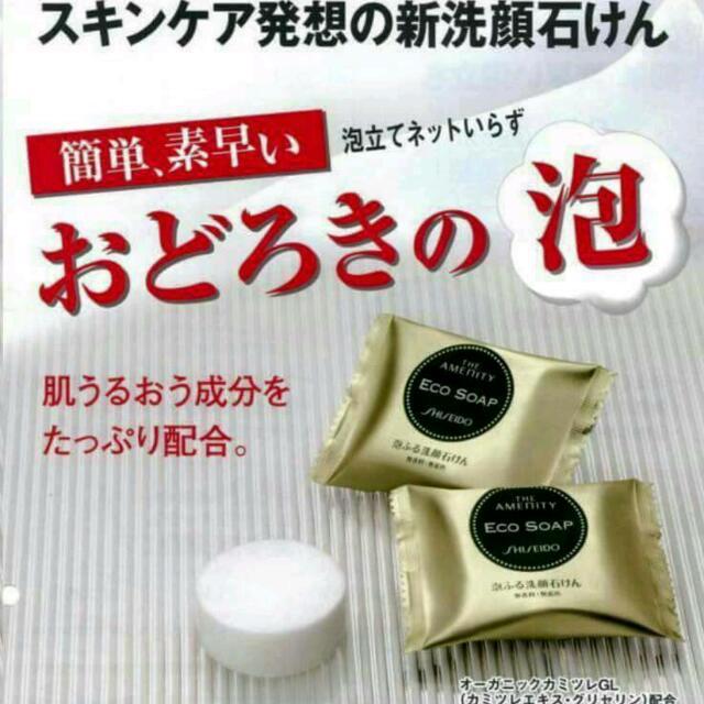 日本原裝 SHISEIDO 資生堂 洗顏 皂10g
