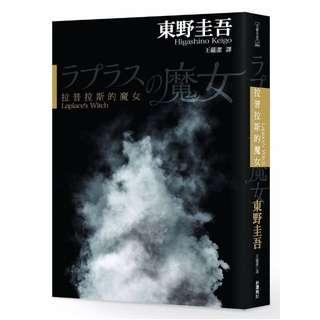 [9.9成新] 拉普拉斯的魔女 東野圭吾 二手書