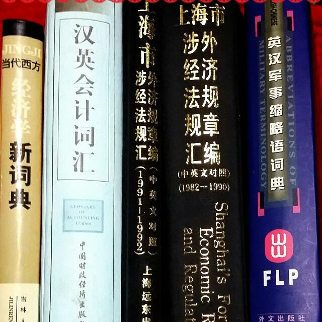 超值回頭書~二手書清倉!經濟~法律~英文~語言~工具書~