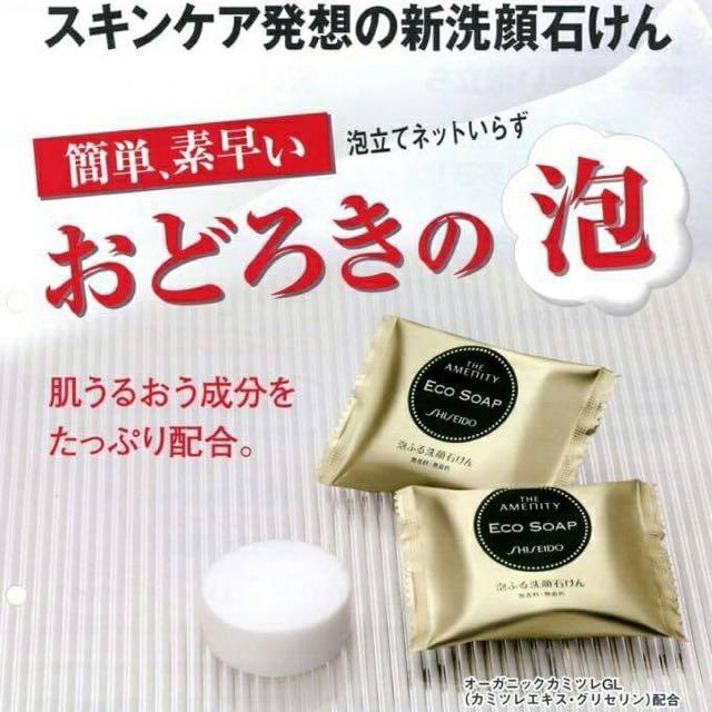 日本限定 SHISEIDO資生堂洗顏皂