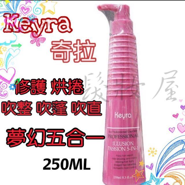 奇拉KEYRA 夢幻五合一 500ML 250ML 毛燥修護 吹風整型 細髮吹蓬 亮麗吹直 浪漫烘捲 免沖洗