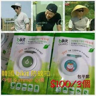 韓國 bikit Guard 防蚊扣