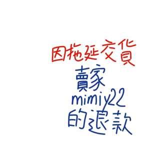 賣家mimiy22拖延交貨的退款頁面
