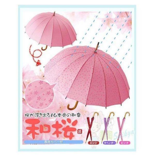 和桜傘,日本進口,手動款
