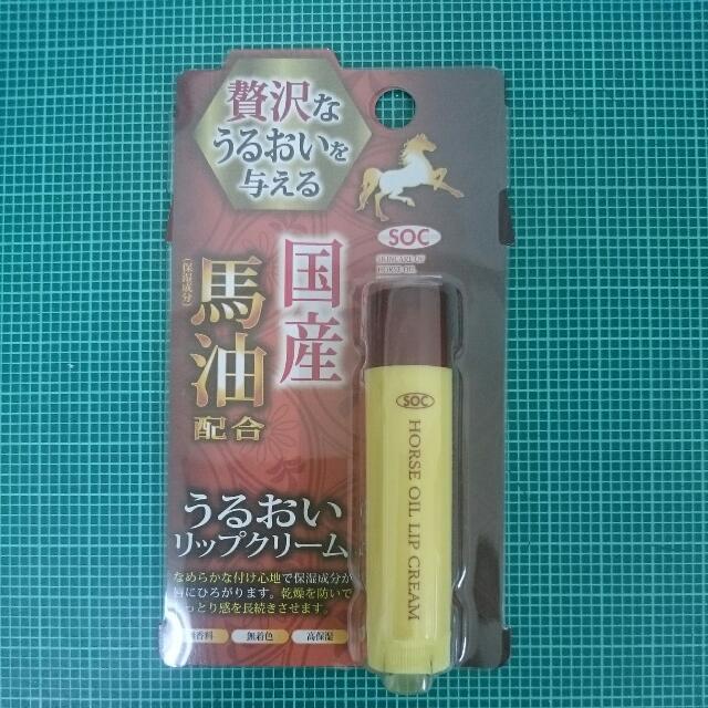 日本馬油護唇膏
