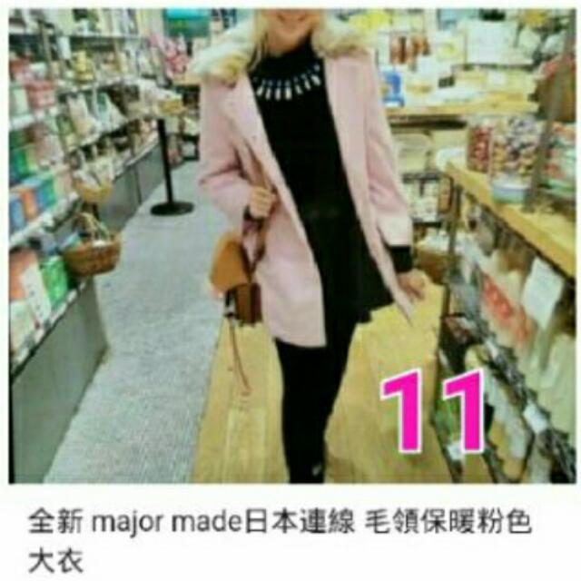 全新 毛領保暖大衣 Major Made日本連線