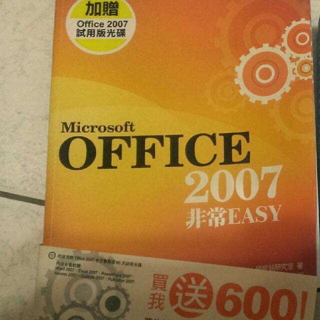 OFFICE 2007 非常 EASY