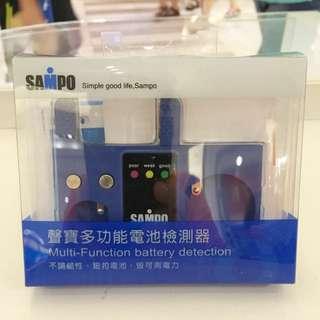 聲寶多功能電池檢測器