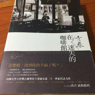 全新 在青春迷失的咖啡館,派屈克.蒙迪安諾/允晨維文化出版