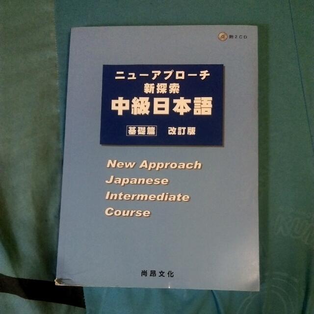 全新✨✨新探索 中級日本語 基礎篇