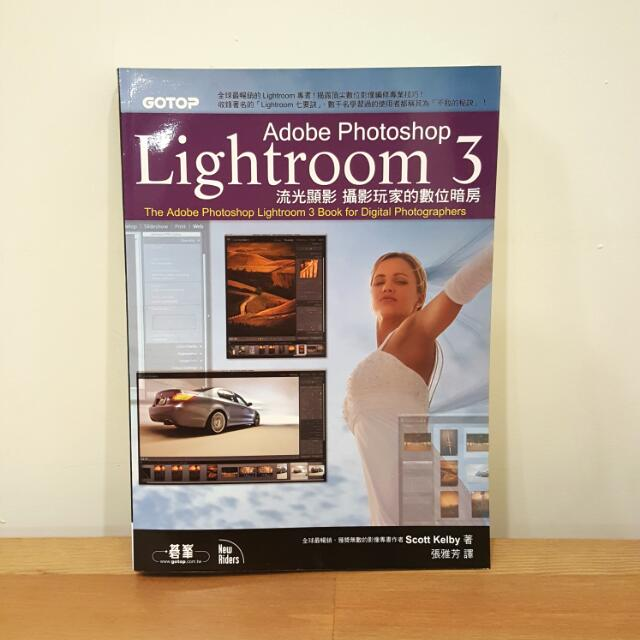 【二手書免運】Adobe Photoshop Lightroom 3