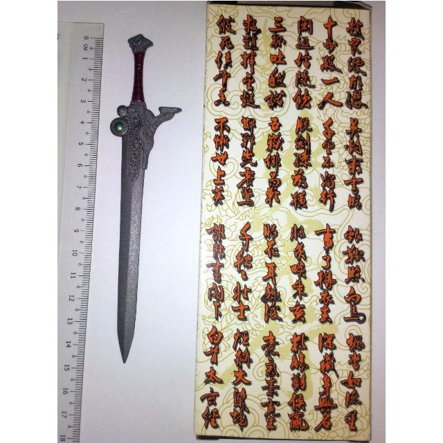 HK Comics-Weapon Model 墨劍