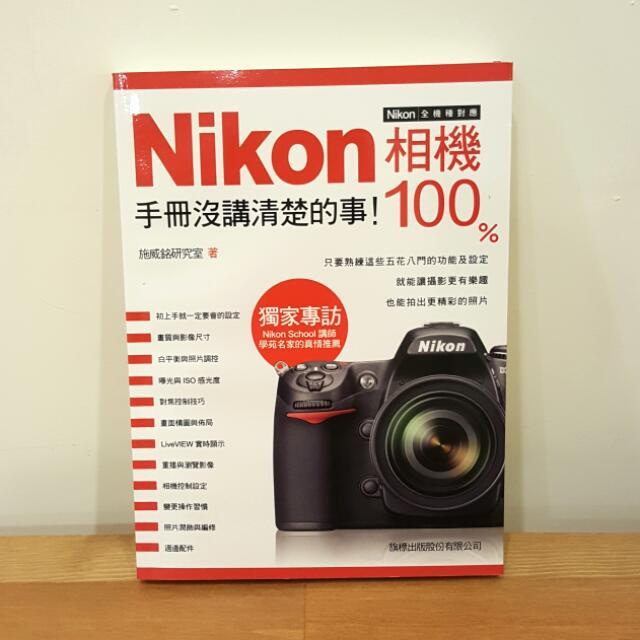 【二手書免運】Nikon相機100%  手冊沒講清楚的事