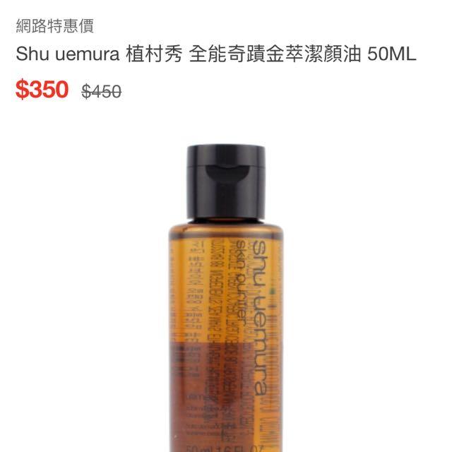 Shu uemura 植村秀 全能奇蹟金萃潔顏油 50ML