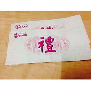 Sogo禮卷2000元
