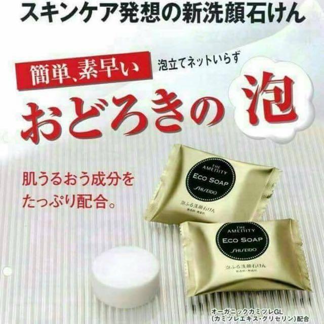 日本限定空運帶回✈️✈️ SHISEIDO 資生堂泡泡洗顏皂