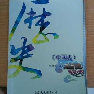 歷史 中國史 東大 林桶法