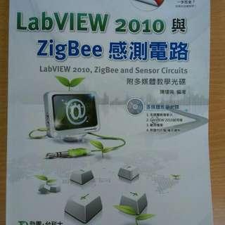 Labview 2010 台科大 陳瓊興