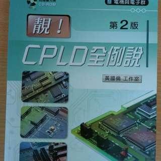 CPLD 全例說 靚 第二版 黃國倫