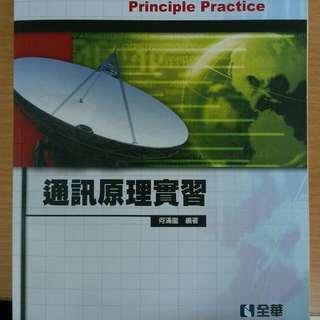 通訊原理實習 修訂二版 全華 何滿龍