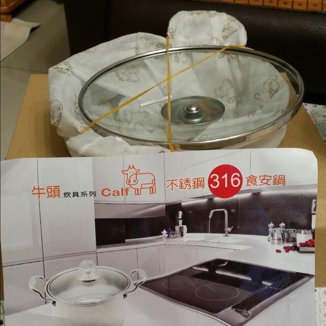 (全新)牛頭炊具316不鏽鋼食安鍋
