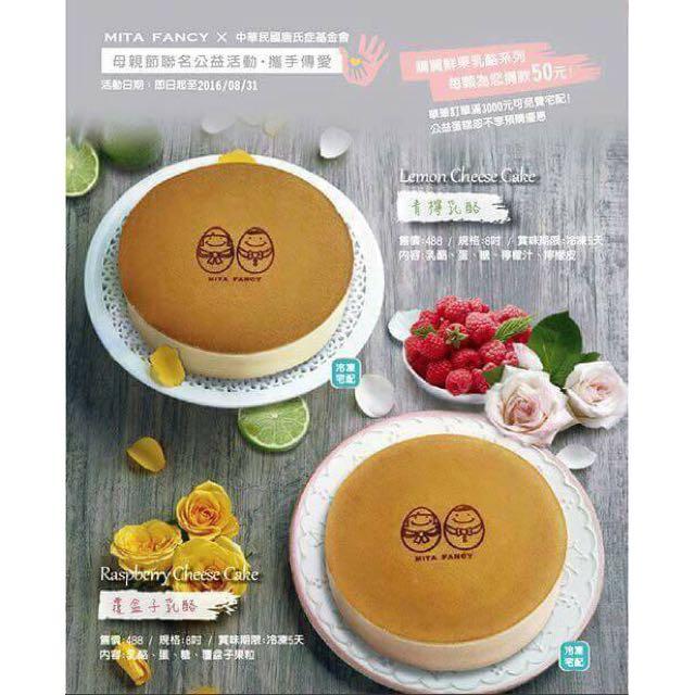 Mita-唐氏症兒童聯合公益蛋糕