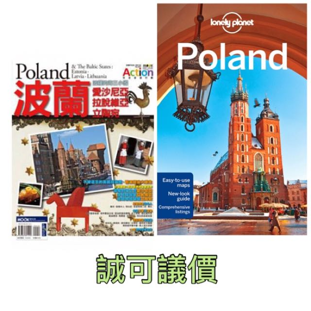 波蘭Poland旅遊書 兩本一冊