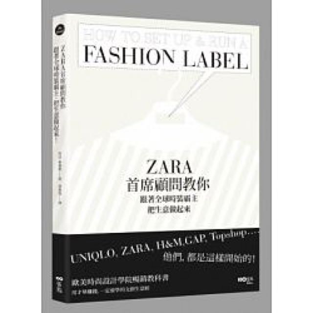 ZARA首席顧問教你,跟著全球時裝霸主,把生意做起來:UNIQLO, ZARA, H&M, GAP, Topshop……他們,都是這樣開始的!