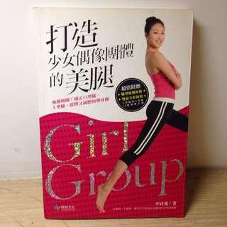 打造美女偶像團體的美腿