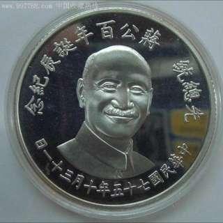 蔣公百年誕辰紀念銀幣!