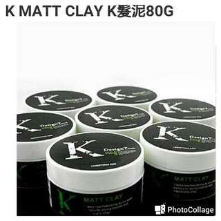 【K MATT CLAY K髮泥】80g