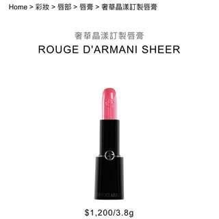Giorgio Armani奢華晶漾訂製唇膏502
