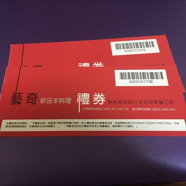 王品集團-藝奇日本料理餐卷