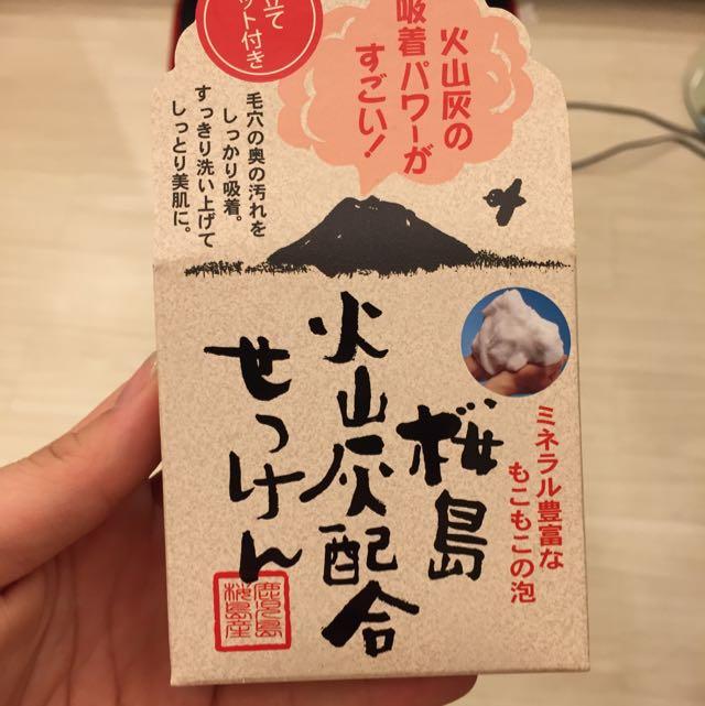 鹿兒島 櫻島火山灰潔顏皂